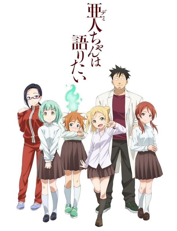 TVアニメ「亜人ちゃんは語りたい」第2弾PVが公開!ヒロインたちのキャスト予想企画も実施中