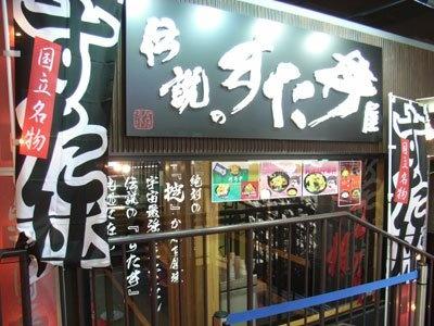 品川駅からほど近い「伝説のすた丼屋」品川店