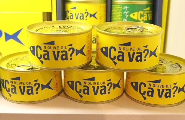 ポップな缶が印象的な、岩手県産株式会社の「国産サバのオリーブオイル漬け サヴァ缶」(各388円)。「サヴァ」はフランス語で「元気?」という意味なのだとか