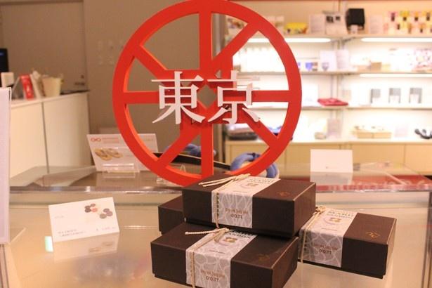 「阿波和三盆糖」を使用した、O'o.Ttの「WA-CHOCO<MARUSANBON>」(2430円)。黒胡麻、抹茶、イチゴ、ミルク、酒粕の5種類が入っている