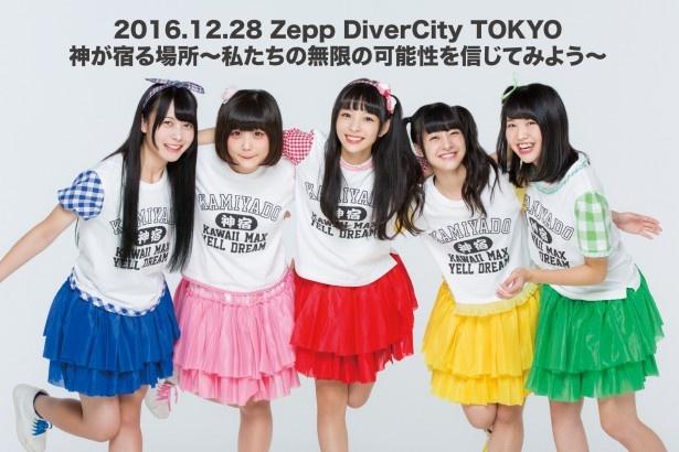 神宿が12月28日(水)にZepp Diver City Tokyoにてワンマンライブを行う