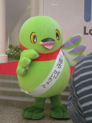三郷市のゆるキャラ・かいちゃんもオープンニングイベントに出席