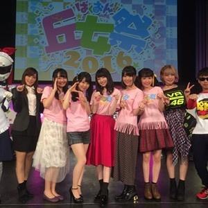 ミスコンにライブに楽しい文化祭!「ばくおん!!丘女祭2016」レポ
