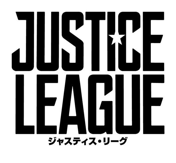 『ジャスティス・リーグ』の日本公開が2017年冬に決定