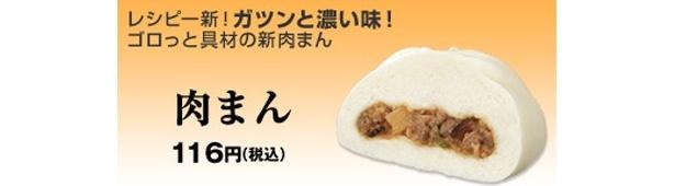 肉まんも20円引き (ローソン)