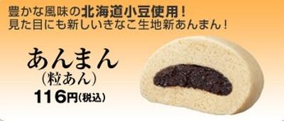 あんまんも20円引き (ローソン)