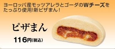 みんな大好きピザまんだって20円引き! (ローソン)