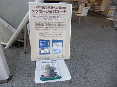 大好きな横浜が、50年後もすてきな街でありますように…。封筒に願いを書こう!