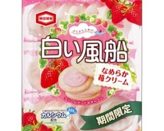 ふんわり食感のソフトせんべいに甘酸っぱいイチゴクリームをサンドした「18枚 白い風船 なめらか 苺クリーム」(参考小売価格・税抜220円前後)