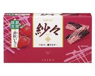 香り豊かで甘酸っぱいイチゴの味わいと、3種類の線状のチョコレートが織りなす繊細な食感が特長の「紗々 <赤紅いちご>」