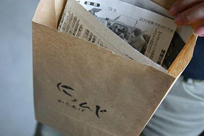 テイクアウトの袋は、油が染み出さないよう、新聞紙を入れて2重に包んでくれる。やさしい心使いがうれしい「にょんじ」