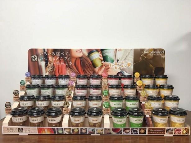 【写真を見る】店内に設置された専用ケースではポップで鮮やかなカップたちが顔を並べ目でも楽しませてくれる