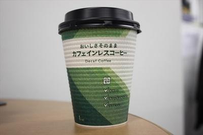 コーヒー本来の味、香りをそのままにカフェインを97%カットした「カフェインレスコーヒー」