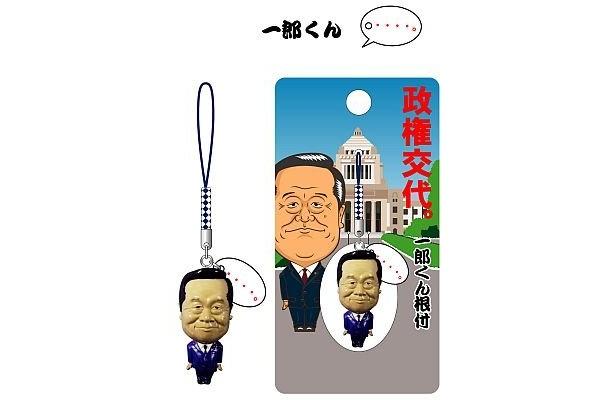 「一郎くん」の商品画像はこちら!