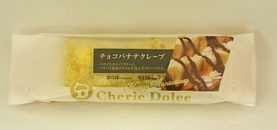 シェリエドルチェ売上げNO.1「チョコバナナクレープ」(130円)