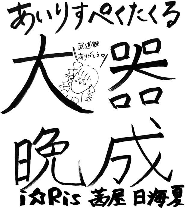 武道館を終えたi☆Ris・ひみたす、さらに上を目指して!