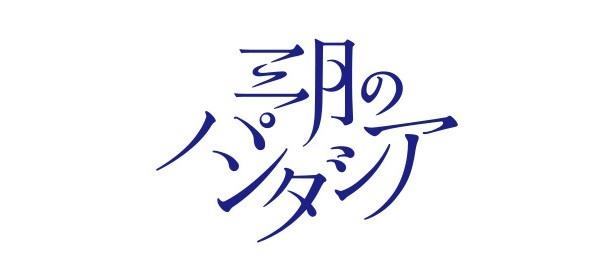 本渡楓・篠田みなみ・夏川椎菜など「亜人ちゃんは語りたい」第2弾キャストが公開