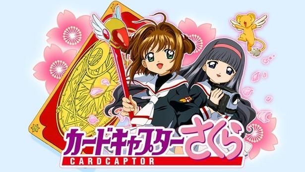 「カードキャプターさくら」が2018年1月新作アニメ化決定!