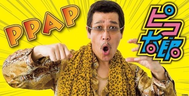 ピコ太郎の「PPAP(ペンパイナッポーアッポーペン)」はギネス世界記録に認定