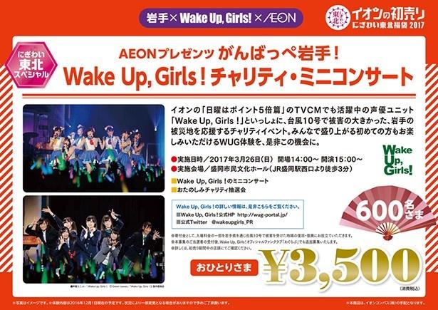 がんばっぺ岩手!Wake Up, Girls!チャリティコンサートを開催決定