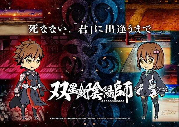 スマホアプリ「双星の陰陽師」事前登録受付開始!