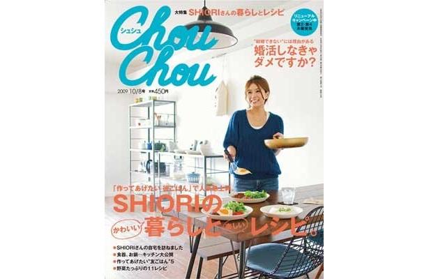 雑誌初となる、SHIORIさん大特集です