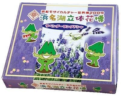 「浜名湖立体花博 ラベンダーラングドシャ」(600円)。ラベンダーの粉末を生地に混ぜ込んだ、オリジナルの焼き菓子