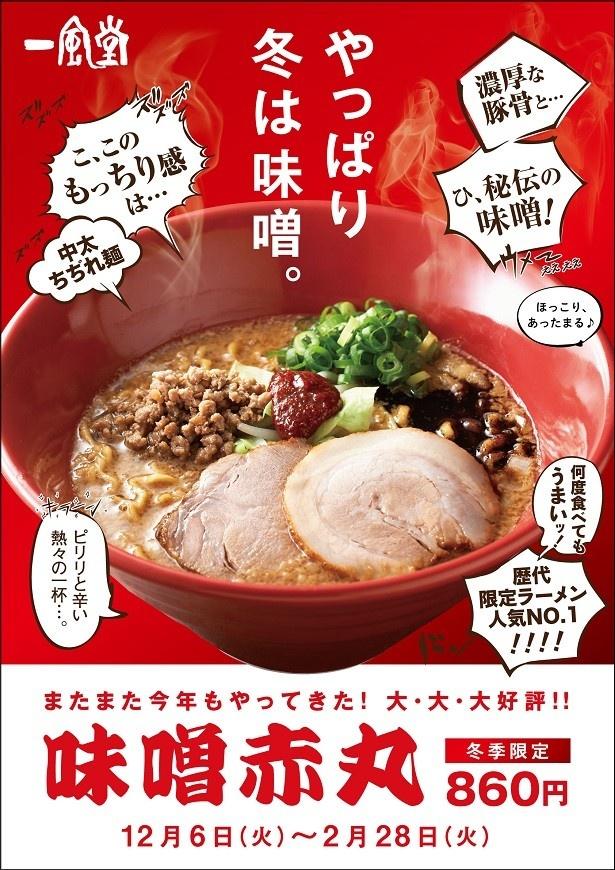 「味噌赤丸」(860円)