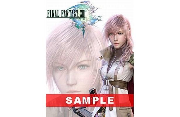 「FINAL FANTASY XIII 特設サイト」で配信中のFlash待受画面