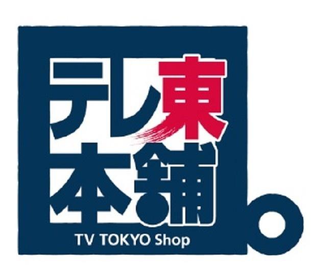 テレビ東京とBSジャパンのグッズを取り扱っているオフィシャルショップ「テレ東本舗。」
