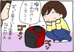 人気ブロガー前川さなえさんが【やってみた】:お米もっちり!玄米のおいしさを残せる精米器を使ってみた