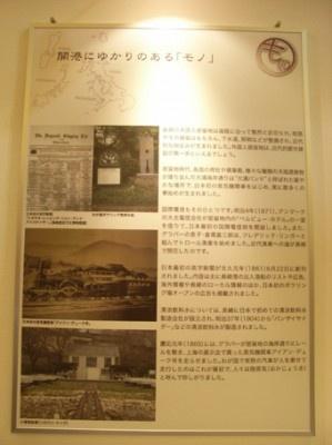 「開港」をキーワードにさまざまな歴史が勉強できます