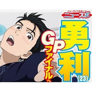 「ユーリ!!! on ICE」勇利&ヴィクトル&ユーリのキャストコメントが到着!