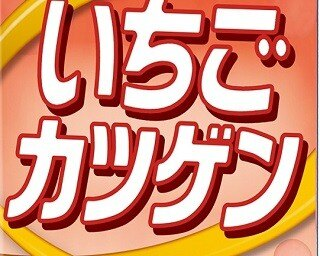 「いちごカツゲン」(税別215円)