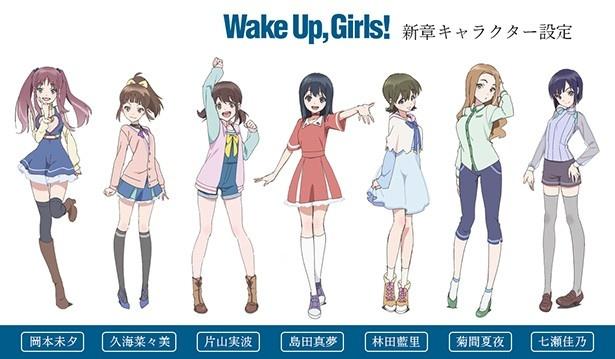 「Wake Up, Girls!」新章が制作&2017年放送決定!監督は板垣伸