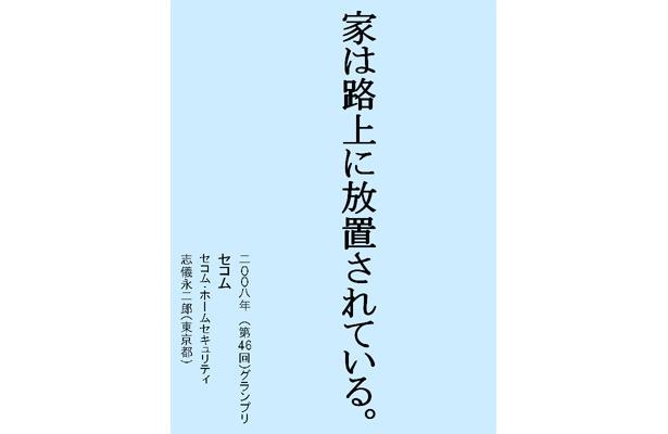 """2008年(第46回)のグランプリ作品。コピーライティングを職業にしていない志儀永二郎さんが受賞。""""気づき""""を与えてくれるコピーです"""