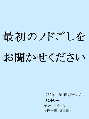 歴代グランプリ作品を紹介!記念すべき第1回はコレ!!