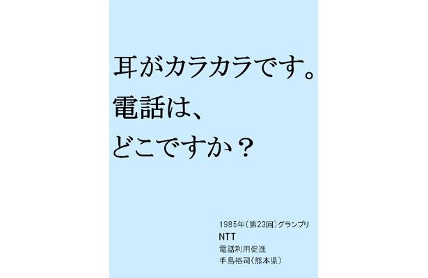 受賞した手島裕司さんは、現在は「宣伝会議賞」の審査員でもあります (第23回グランプリ作品)