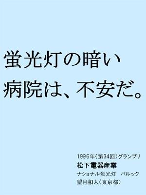 見た瞬間、共感してしまいますよね。ちなみに受賞者の望月和人さんも現在は「宣伝会議賞」の審査員です (第34回グランプリ作品)