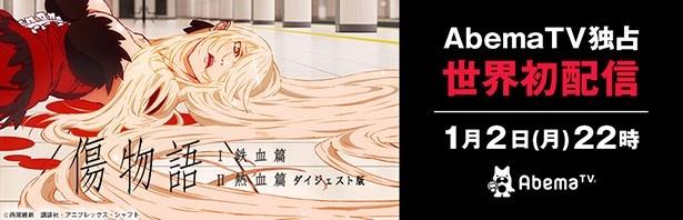 「傷物語〈I鉄血篇〉」が1月2日にAbemaTVで世界初配信。シリーズ全77話の一挙配信も!