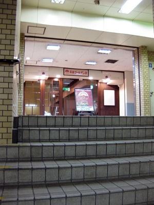 地下鉄を降りて2番出口に向かう途中の踊り場に入口がある