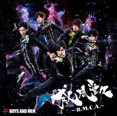 「威風堂々~B.M.C.A.~」〈誠盤、初回限定盤〉には「Suga Suga Candy」を収録