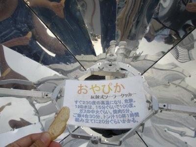 「ソーラークッキング友の会横浜ジャパン」HPはhttp://solarcooking.jp/です。八景島海の公園が活動拠点だとか