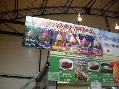 ワールドグルメレストランの「五大陸ソフトクリーム」(各350円)。これで食べおさめです。