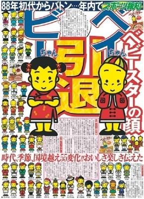 【写真を見る】「ベイちゃん」と「ビーちゃん」がデカデカと一面を飾った号外の紙面!