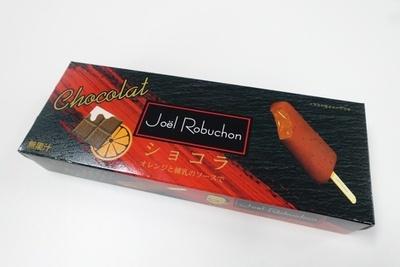 ジョエル・ロブション ショコラ ~オレンジと練乳のソースで~
