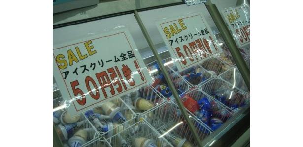 アイスも安くなっていました