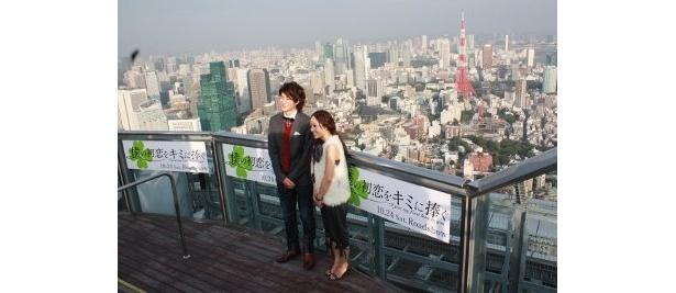 ゾゾッ!日本一高い海抜270mの絶景で会見!