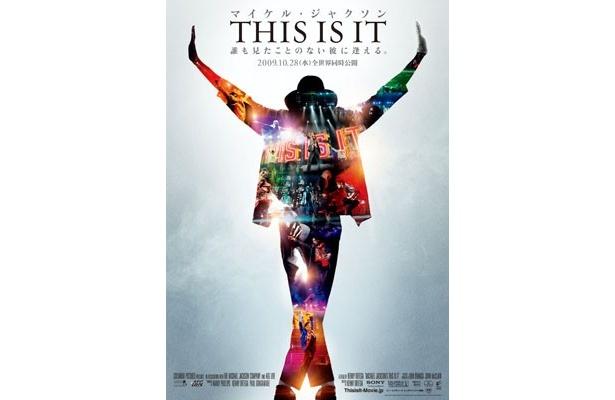 『マイケル・ジャクソン THIS IS IT』前売券が驚異的な売上