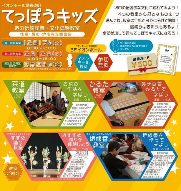 「てっぽうキッズ」~イオンモール教室~を開催